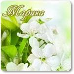 Марина71