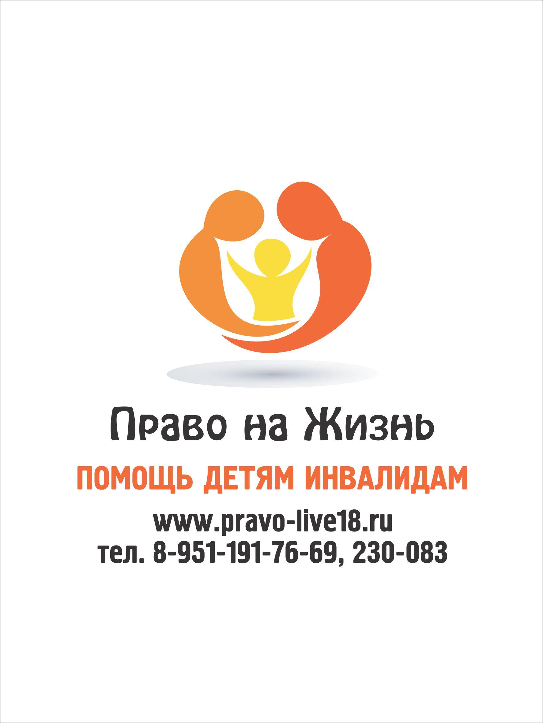 Игорь РОО Право на жизнь