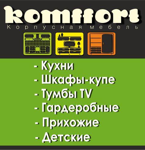 МебельKomffort