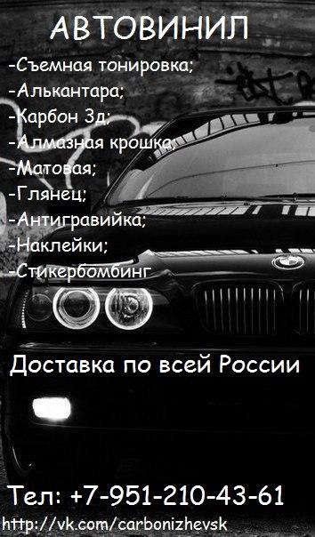 AvtoVinil