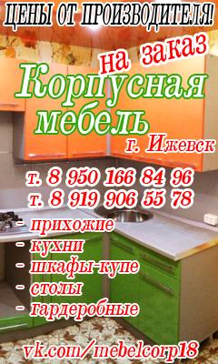 Александр КорпуснаяМебель