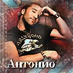 Антонио