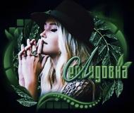 Леонидовна