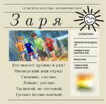 """Газета """"Заря"""""""