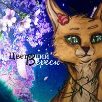 Цветущий Вереск Х