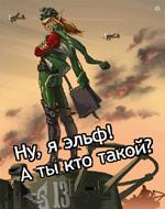 Captain Thimo Taer'nei