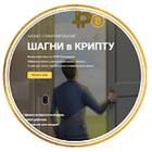Shagni_V_Cryptu