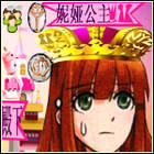 琉艾妮娅_公主殿下