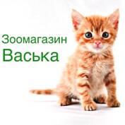 Зоомагазин Васька